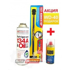Комплект для дозаправки кондиционера Xado refrigerant 134a & Oil и Тест-коннектор + wd-40 в подарок