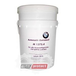 BMW ATF M 1375.4 Оригинальное трансмиссионное масло
