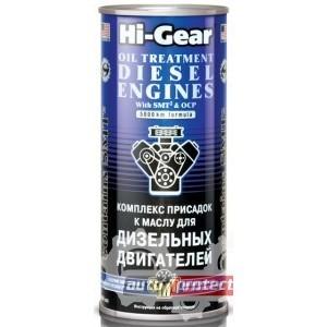 Hi-Gear Комплекс присадок к маслу для дизельных двигателей с кондиционером SMT2 (HG2253)